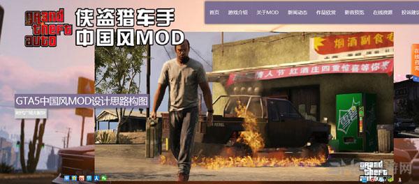 GTA5中国风mod图片3
