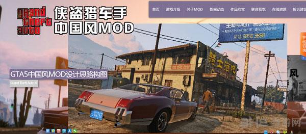 GTA5中国风mod图片2