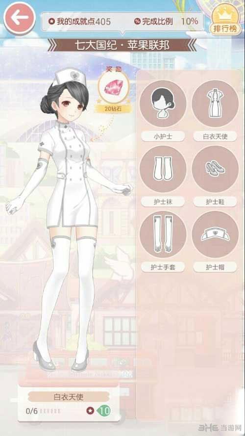 奇迹暖暖苹果联邦白衣天使套装图鉴一览