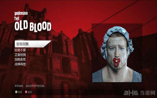 德军总部旧血脉截图2