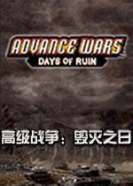 高级战争:毁灭之日