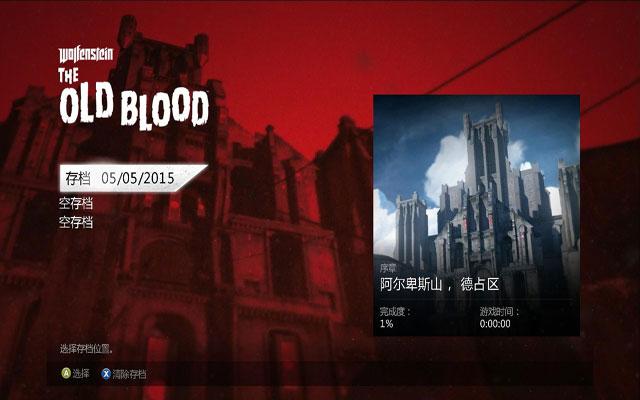 德军总部:旧血脉截图1