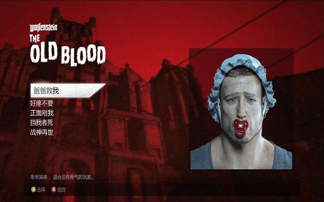 德军总部:旧血脉截图3
