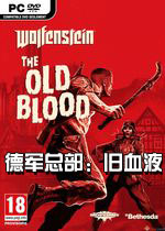 德军总部:旧血脉(Wolfenstein: The Old Blood)中文破解版