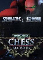 战锤40K:弑君者整合2号升级档正式中文破解版Build 20170602