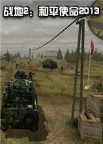 战地2:和平使命2013