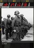 战地2:抗日战争中文硬盘版
