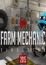 农业机械修理工模拟2015(Farm Mechanic Simulator 2015)破解版