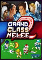 ȫְ���Ҷ�2(Grand Class Melee 2)�ƽ��v1.0.17