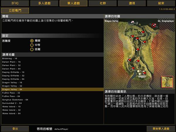 战地2:龙之觉醒截图3