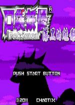 口袋妖怪:漆黑的魅影中文硬盘版v5.0