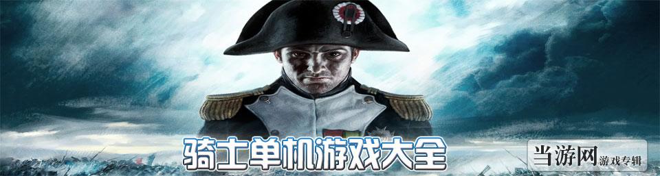 骑士单机版大全_骑士游戏合集下载_当游网