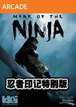 忍者印记特别版(Mark of the Ninja:Special Edition)DLC中文破解修正版