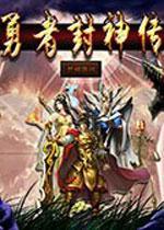 勇者封神传中文硬盘版v9.82