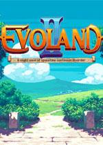 进化之地2(Evoland II)16号升级挡中文破解版v1.0.9106