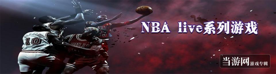 NBA live系列游戏大全_NBA live游戏下载合集_当游网
