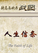 骑马与砍杀:人生信条中文硬盘版V0.61