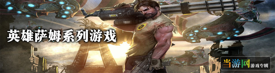 英雄萨姆系列合集_英雄萨姆游戏下载_当游网