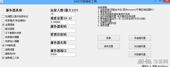 方舟:生存进化ARK开服辅助工具截图4