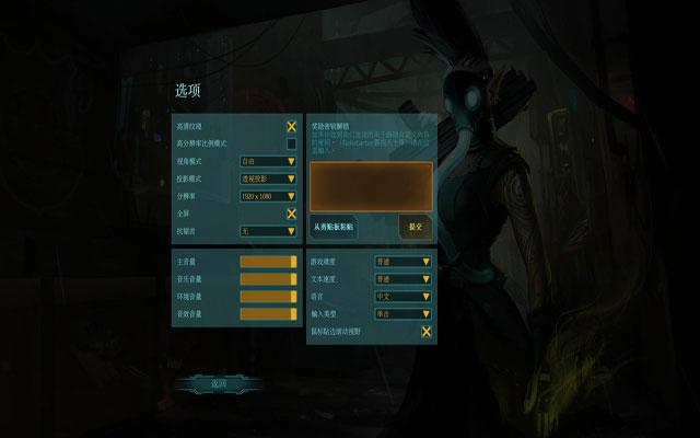 暗影狂奔:龙陨截图1