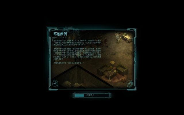 暗影狂奔:龙陨截图5