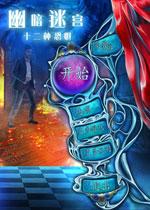 幽暗迷宫4:十二种恐惧(Sable Maze 4: Twelve Fears)中文典藏破解版v1.0