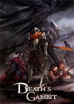亡灵诡计(Death's Gambit)正式版