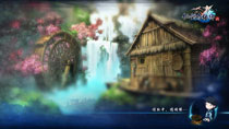 仙剑奇侠传6青山