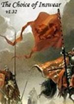 骑马与砍杀:因斯维尔的抉择中文版v1.42