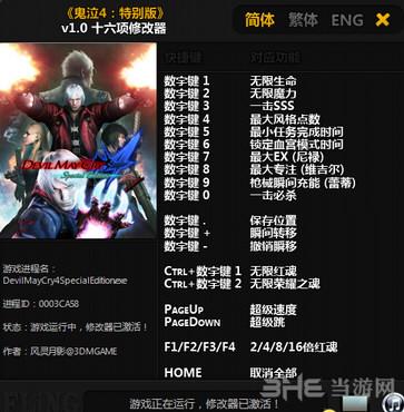 鬼泣4:特别版十六项修改器截图0