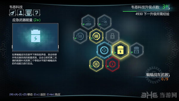 蝙蝠侠:阿甘骑士简体汉化补丁截图0