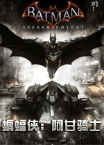 蝙蝠侠:阿甘骑士(Batman:Arkham Knight)全DLCs中文回炉破解版