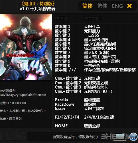 鬼泣4:特别版十九项修改器截图0