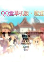 QQ堂单机版中文版