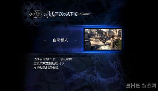 鬼泣4:特别版简体中文汉化补丁截图1