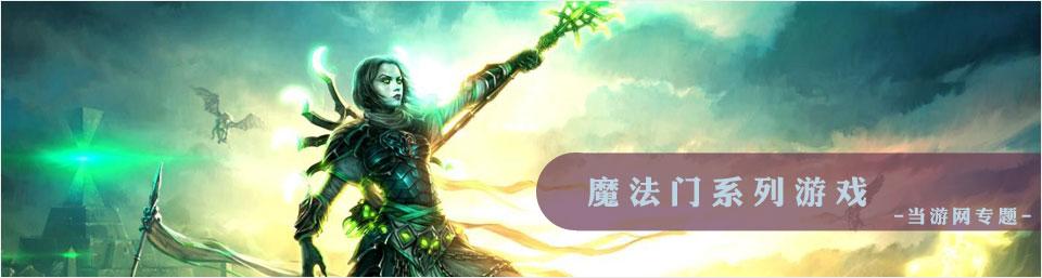 魔法门系列游戏大全_魔法门游戏合集下载_当游网