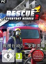 救援行动2:全职英雄(RESCUE 2: Everyday Heroes)整合2号升级档中文破解版