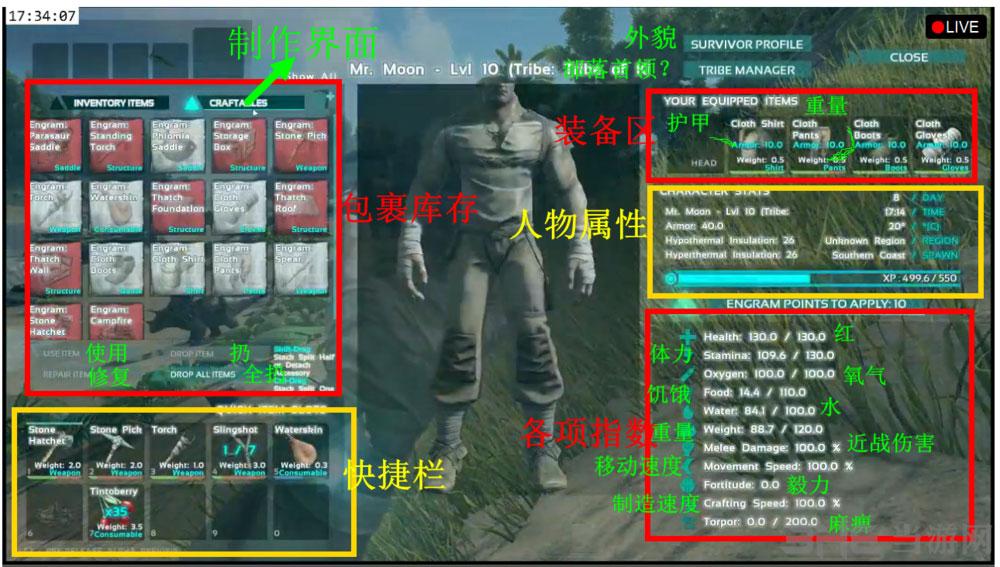 方舟生存v界面界面拖鞋选项中文翻译下载手工棉菜单图纸图片