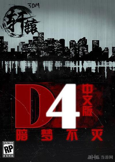 D4暗梦不灭