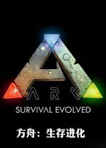 方舟:生存进化(ARK:Survival Evolved)整合3DLC含焦土拓展资料片中文版v259.33