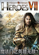 魔法�T之英雄�o��7(Might and Magic Heroes VII)中文正式破解版