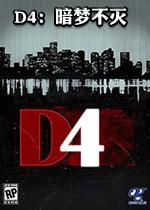 D4:暗梦不灭