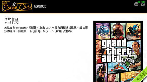 GTA5PC版登陆不上R星服务器、无法进入游戏最新解决方法