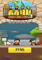 商业帝国3PC中文硬盘版