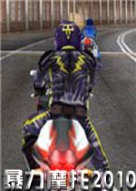 暴力摩托2010(Jacked 2010)PC硬盘版