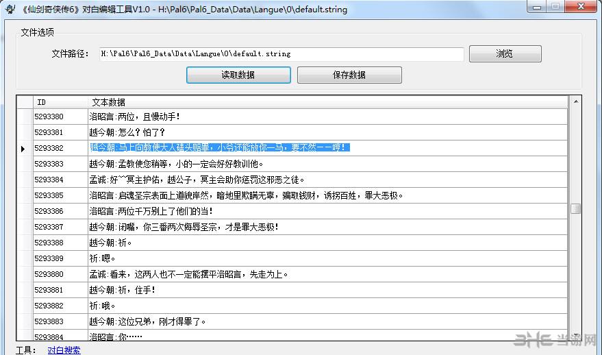 仙剑奇侠传6剧情对白查看编辑工具截图0