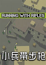小兵步枪(Running With Rifles)中文修正破解版v1.51