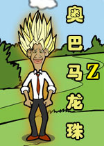 奥巴马龙珠Z
