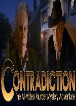 矛盾:找出骗子(Contradiction - Spot The Liar)破解版