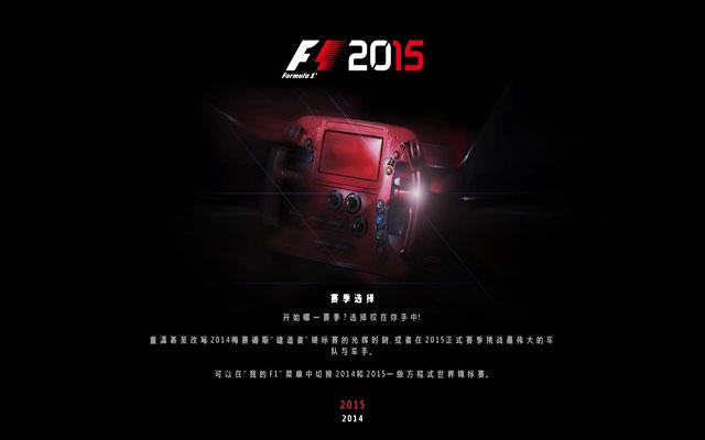 F1 2015截�D0